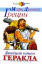 Мифы древней Греции: Золотое Руно. Двенадцать подвигов Геракла