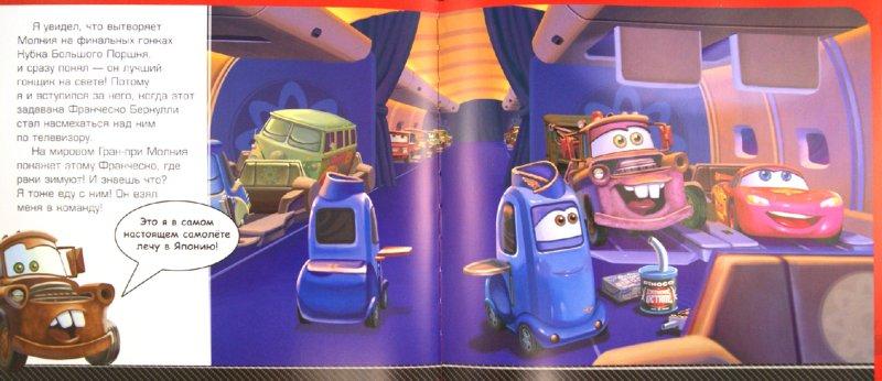 Иллюстрация 1 из 9 для В гостях у Мэтра. Тачки-2 с интерактивными играми (+ CD) | Лабиринт - книги. Источник: Лабиринт