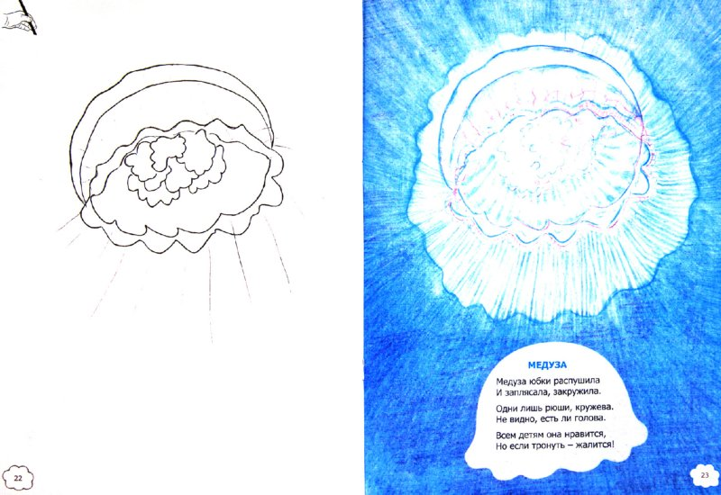 Иллюстрация 1 из 3 для Морские жители. Стихи и раскраски - Елена Инкона | Лабиринт - книги. Источник: Лабиринт