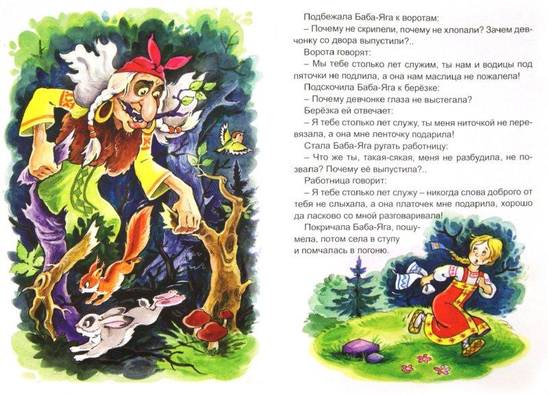 Иллюстрация 1 из 8 для Баба-Яга   Лабиринт - книги. Источник: Лабиринт