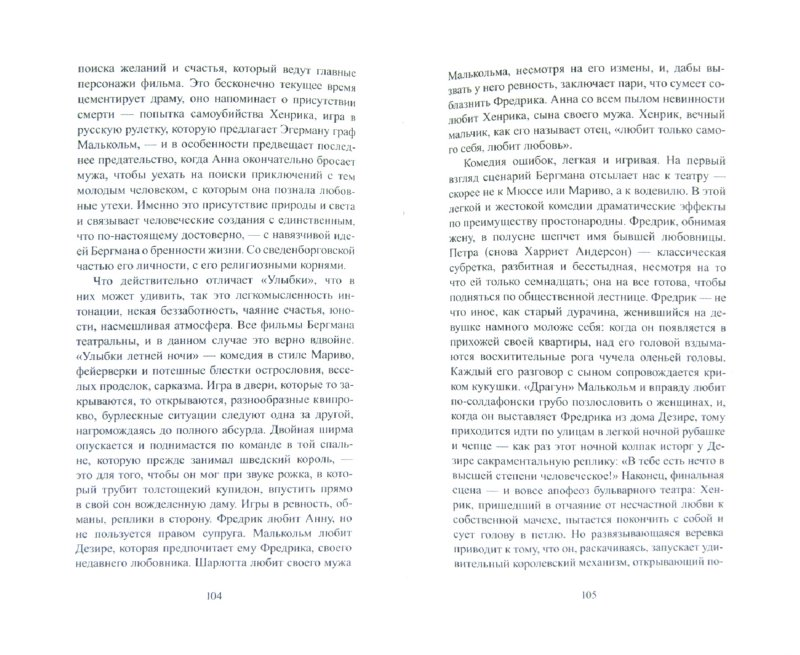 Иллюстрация 1 из 21 для Смотреть кино - Жан-Мари Леклезио | Лабиринт - книги. Источник: Лабиринт