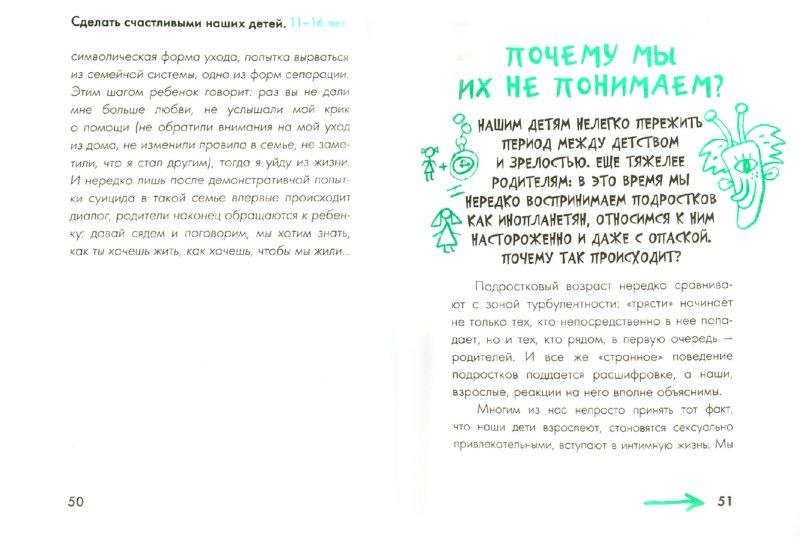 Иллюстрация 1 из 13 для Сделать счастливыми наших детей. Подростки 11-16 лет | Лабиринт - книги. Источник: Лабиринт