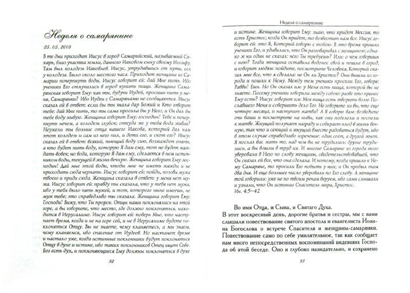 Иллюстрация 1 из 8 для Вышел сеятель... - Максим Протоиерей | Лабиринт - книги. Источник: Лабиринт