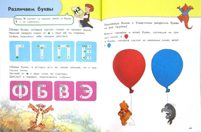Иллюстрация 1 из 4 для Развиваем мышление и речь: для детей 4-5 лет | Лабиринт - книги. Источник: Лабиринт