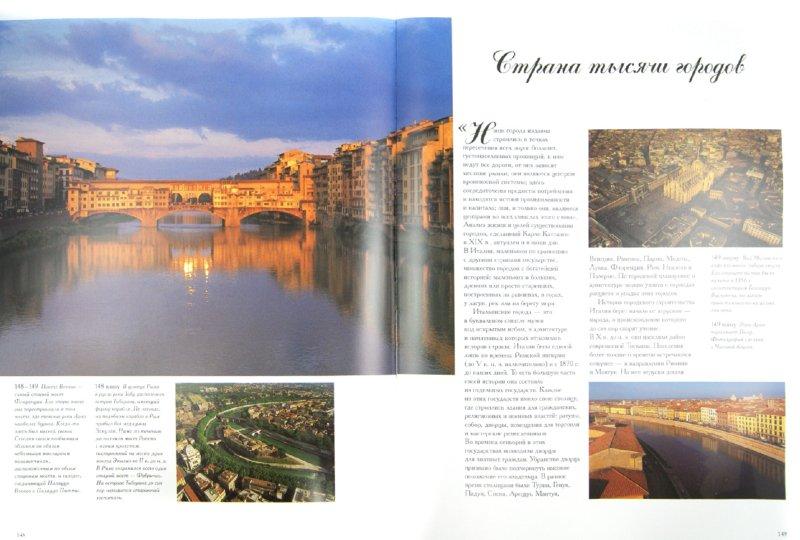 Иллюстрация 1 из 15 для Самые интересные путешествия. Италия - Анни Сачердоти | Лабиринт - книги. Источник: Лабиринт