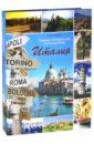 Сачердоти Анни Самые интересные путешествия. Италия