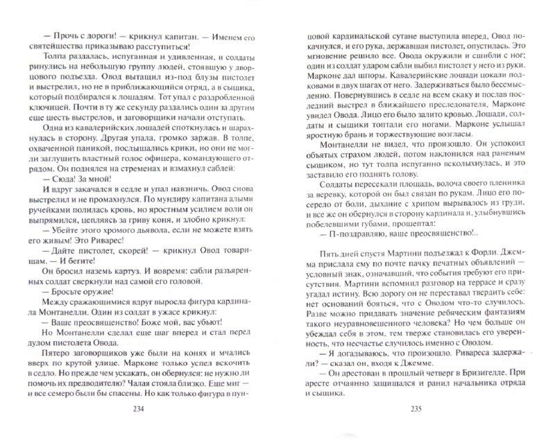 Иллюстрация 1 из 23 для Овод. Прерванная дружба - Этель Войнич | Лабиринт - книги. Источник: Лабиринт