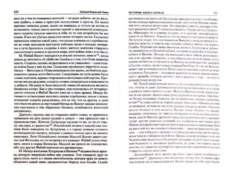 Иллюстрация 1 из 7 для Анналы. История - Публий Тацит | Лабиринт - книги. Источник: Лабиринт