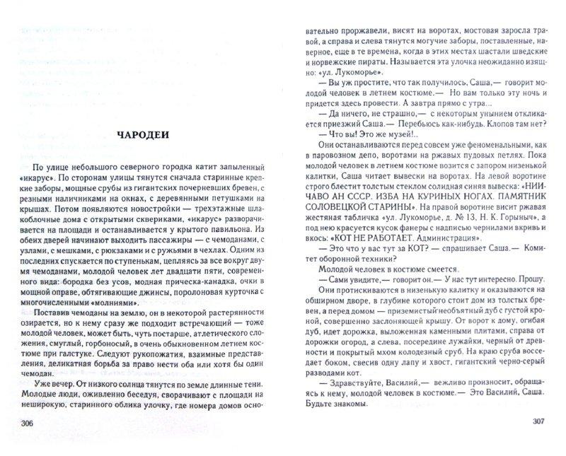 Иллюстрация 1 из 8 для Собрание сочинений. В 11 т. Т9. 1985 - 1990 гг. - Стругацкий, Стругацкий | Лабиринт - книги. Источник: Лабиринт