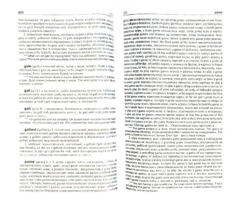 Иллюстрация 1 из 5 для Большой учебный словарь сочетаемости английского языка - Кауль, Хидекель   Лабиринт - книги. Источник: Лабиринт