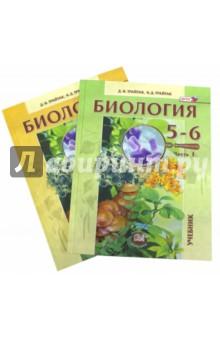Биология. 5-6 классы. Растения. Бактерии. Грибы. Лишайники. Учебник в 2-х частях. ФГОС