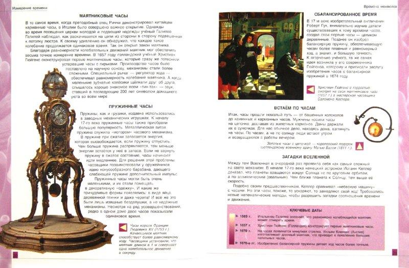 Иллюстрация 1 из 14 для Измерение времени - Брайан Уилльямс | Лабиринт - книги. Источник: Лабиринт