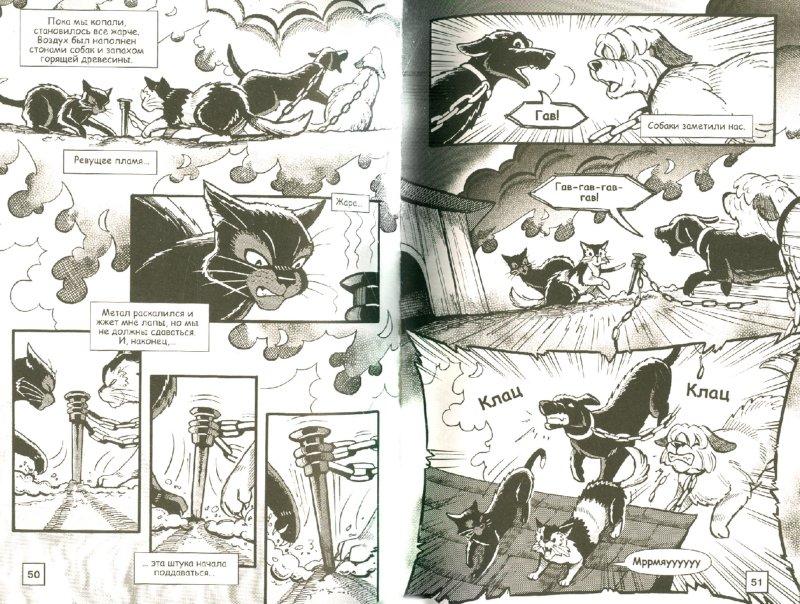 Иллюстрация 1 из 14 для Судьба Горелого. Комплект комиксов из 3-х книг - Эрин Хантер   Лабиринт - книги. Источник: Лабиринт