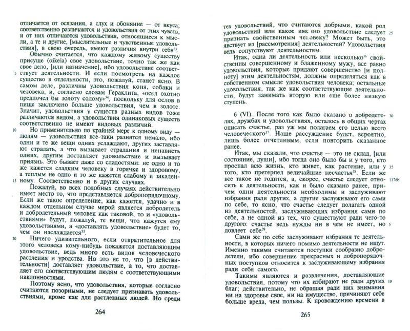 Иллюстрация 1 из 12 для Этика - Аристотель   Лабиринт - книги. Источник: Лабиринт