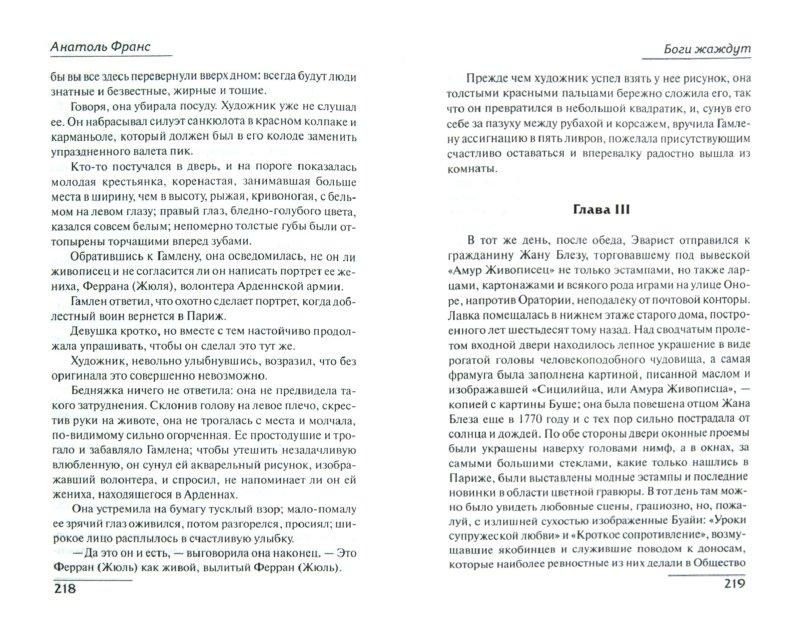 Иллюстрация 1 из 50 для Преступление Сильвестра Бонара. Боги жаждут - Анатоль Франс | Лабиринт - книги. Источник: Лабиринт