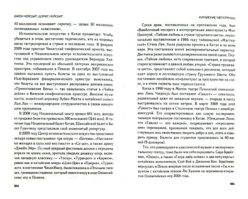 Иллюстрация 1 из 18 для Китайские мегатренды. 8 столпов нового общества - Нейсбит, Нейсбит | Лабиринт - книги. Источник: Лабиринт
