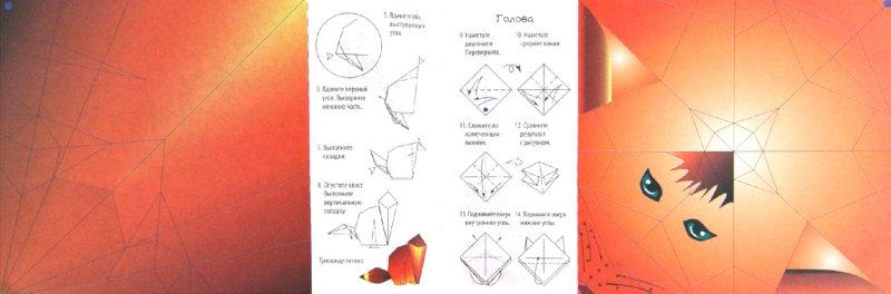 Иллюстрация 1 из 21 для Оригами. Динозавр и Ко - Нина Острун | Лабиринт - книги. Источник: Лабиринт