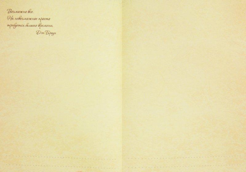Иллюстрация 1 из 11 для Идти по жизни легко. Блокнот для светлых перемен | Лабиринт - канцтовы. Источник: Лабиринт