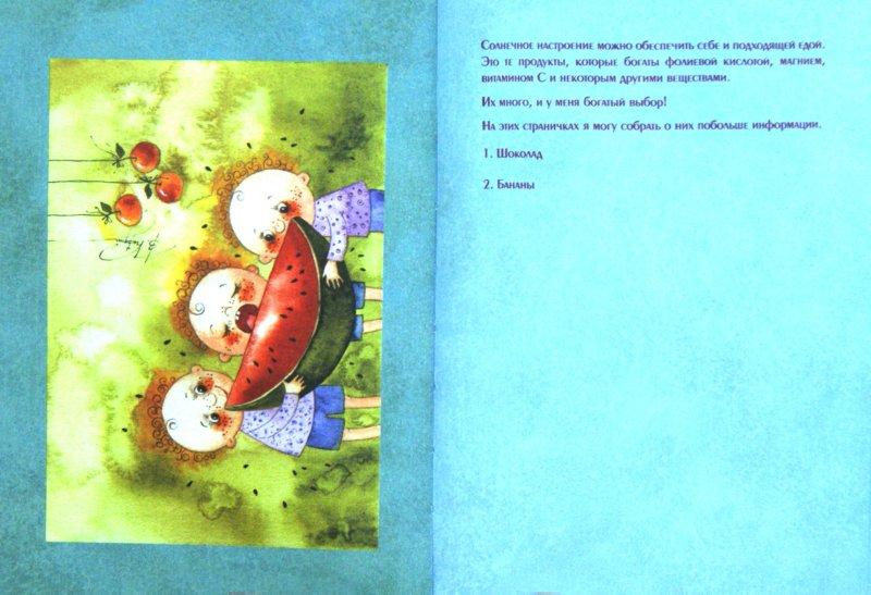 Иллюстрация 1 из 20 для Блокнот для солнечного настроения. Мечты, подарки и еще больше улыбок - Виктория Кирдий   Лабиринт - канцтовы. Источник: Лабиринт