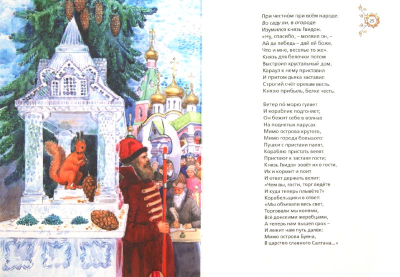 Иллюстрация 1 из 2 для Сказка о царе Салтане - Александр Пушкин | Лабиринт - книги. Источник: Лабиринт