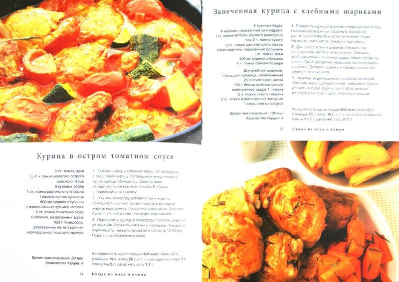 Иллюстрация 1 из 9 для 44 простых блюда | Лабиринт - книги. Источник: Лабиринт