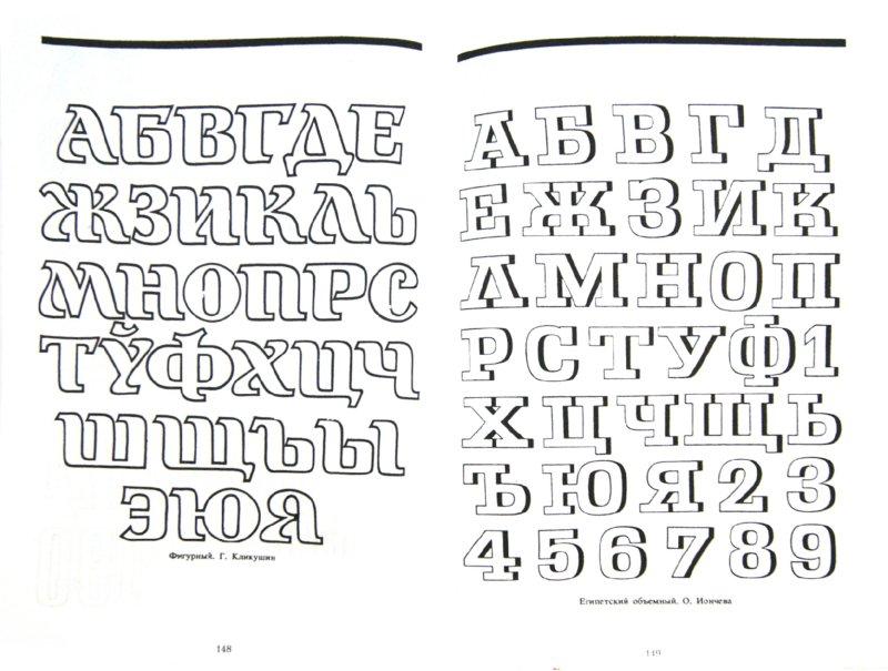 Иллюстрация 1 из 45 для Декоративные шрифты для художественно-оформительских работ   Лабиринт - книги. Источник: Лабиринт