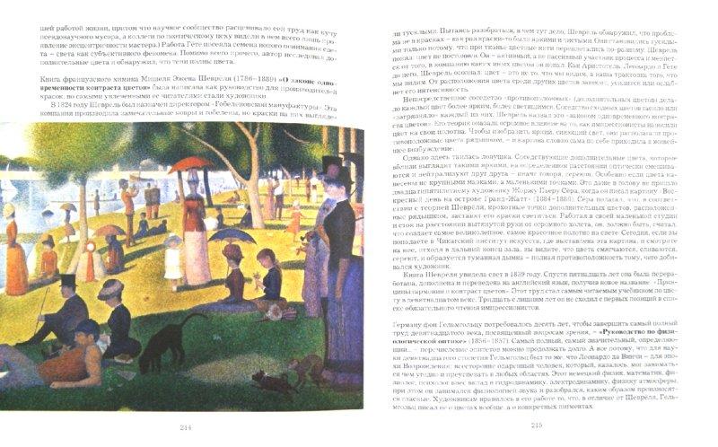 Иллюстрация 1 из 12 для Все о цвете - Дженис Линдси | Лабиринт - книги. Источник: Лабиринт