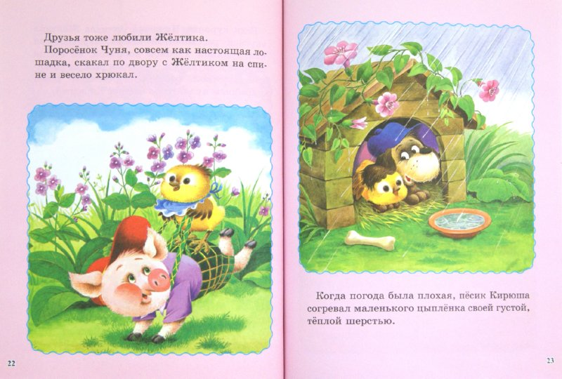 Иллюстрация 1 из 2 для Мама для мамонтенка - Карганова, Житков, Непомнящая   Лабиринт - книги. Источник: Лабиринт