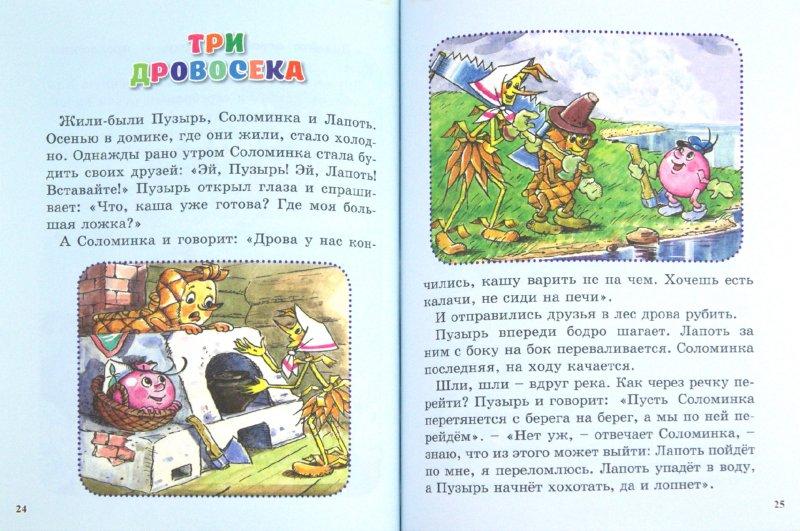 Иллюстрация 1 из 7 для Крошка енот - Долотцева, Бялковская, Лебедева | Лабиринт - книги. Источник: Лабиринт