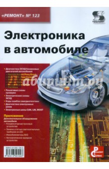 Электроника в автомобиле. Выпуск 123 электроника в автомобиле вып 123