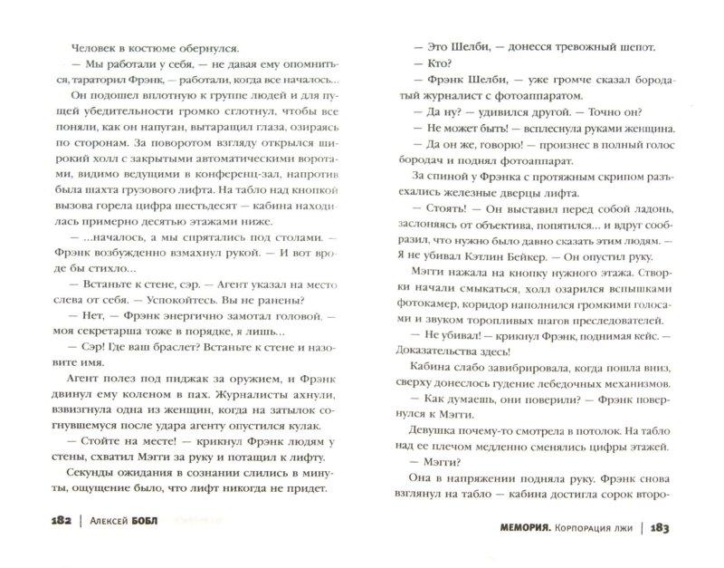 Иллюстрация 1 из 11 для Мемория. Корпорация лжи - Алексей Бобл | Лабиринт - книги. Источник: Лабиринт