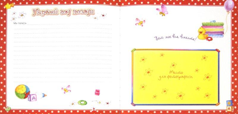 Иллюстрация 1 из 21 для Первый год малышки. Самые сладкие мгновения (розовый) | Лабиринт - сувениры. Источник: Лабиринт