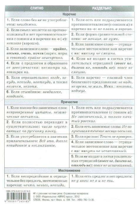 Иллюстрация 1 из 9 для НЕ с разными частями речи | Лабиринт - книги. Источник: Лабиринт