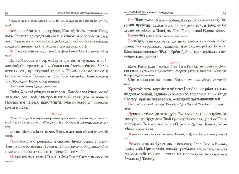 Иллюстрация 1 из 7 для Молитвослов с правилом ко Святому причащению | Лабиринт - книги. Источник: Лабиринт