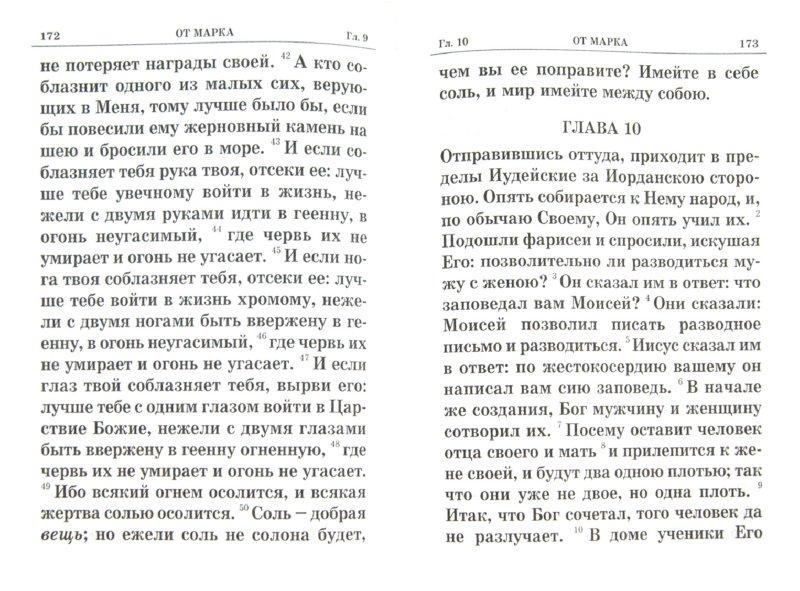 Иллюстрация 1 из 4 для Святое Евангелие крупным шрифтом | Лабиринт - книги. Источник: Лабиринт