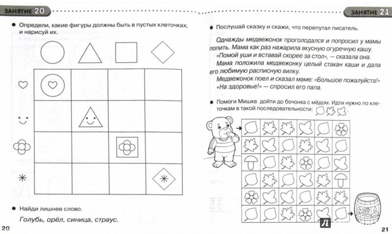 Иллюстрация 1 из 29 для 35 занятий для успешной подготовки к школе. Логическое мышление. ФГОС - Н. Терентьева | Лабиринт - книги. Источник: Лабиринт