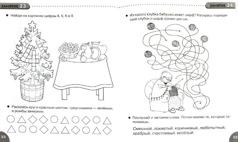 Иллюстрация 1 из 30 для 35 занятий для успешной подготовки к школе. Память и внимание. ФГОС - Н. Терентьева | Лабиринт - книги. Источник: Лабиринт