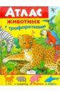 Атлас животных с трафаретками, Степанов Владимир Александрович