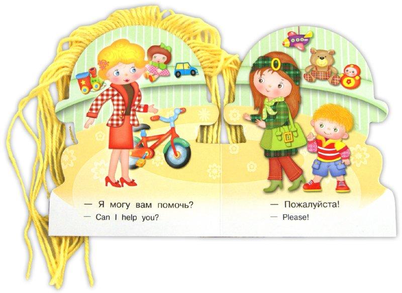 Иллюстрация 1 из 16 для Кудряшки. Здравствуй - до свидания!   Лабиринт - книги. Источник: Лабиринт