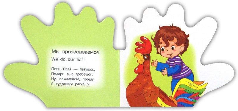 Иллюстрация 1 из 7 для Пальчики. Мы умеем - Татьяна Вовк | Лабиринт - книги. Источник: Лабиринт