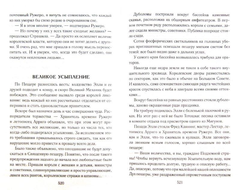 Иллюстрация 1 из 15 для Волшебник Изумрудного города (все 6 книг в одном томе) - Александр Волков | Лабиринт - книги. Источник: Лабиринт