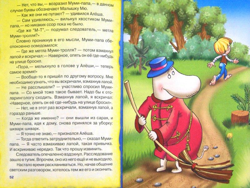 Иллюстрация 1 из 11 для Пропавшие буквы, или Алёша Попов в Муми-доле - Николай Темкин | Лабиринт - книги. Источник: Лабиринт