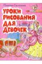 Емельянова Татьяна Александровна Уроки рисования для девочек как рисовать цветы