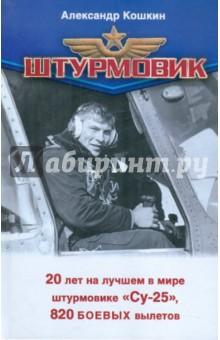 Штурмовик купить шлем летчика в минске