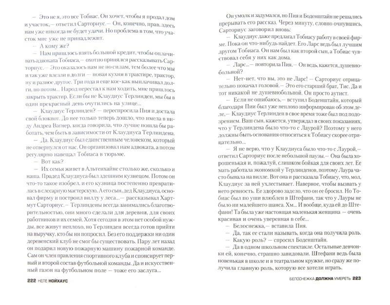 Иллюстрация 1 из 13 для Белоснежка должна умереть - Неле Нойхаус   Лабиринт - книги. Источник: Лабиринт