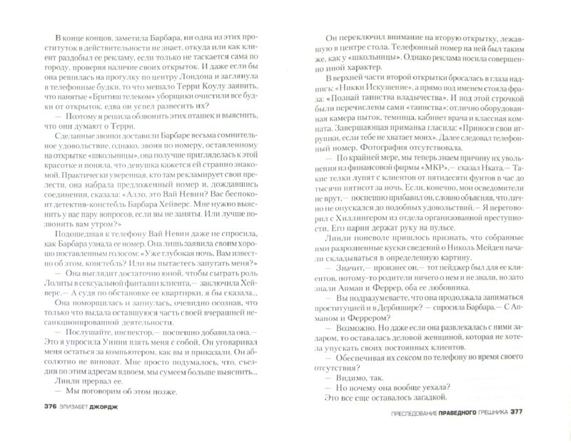 Иллюстрация 1 из 21 для Преследование праведного грешника - Элизабет Джордж | Лабиринт - книги. Источник: Лабиринт