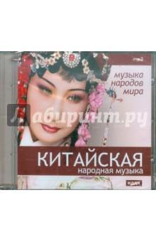 Китайская народная музыка (CDpm3)