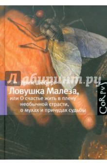 Ловушка Малеза, или О счастье жить в плену необычной страсти, о мухах и о причудах судьбы ловушка страсти
