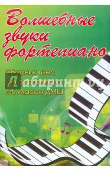 Волшебные звуки фортепиано: сборник пьес для фортепиано: 4-5 классы ДМШ