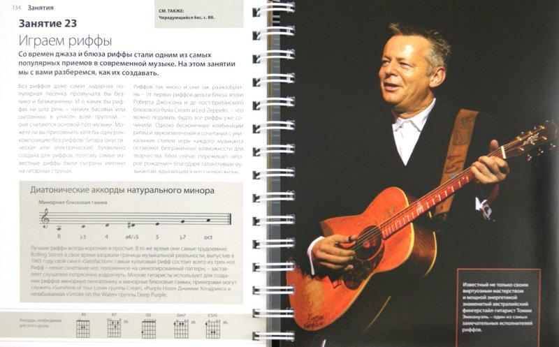 Иллюстрация 1 из 15 для Техника игры на гитаре: Фингерпикинг. Стиль легендарных музыкантов (+CD) - Фил Капоне | Лабиринт - книги. Источник: Лабиринт
